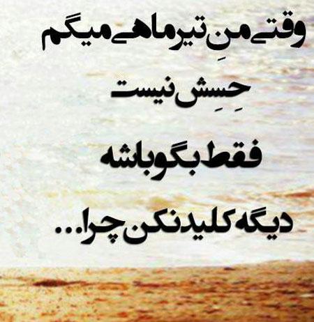 عکس نوشته های متولدین تیر