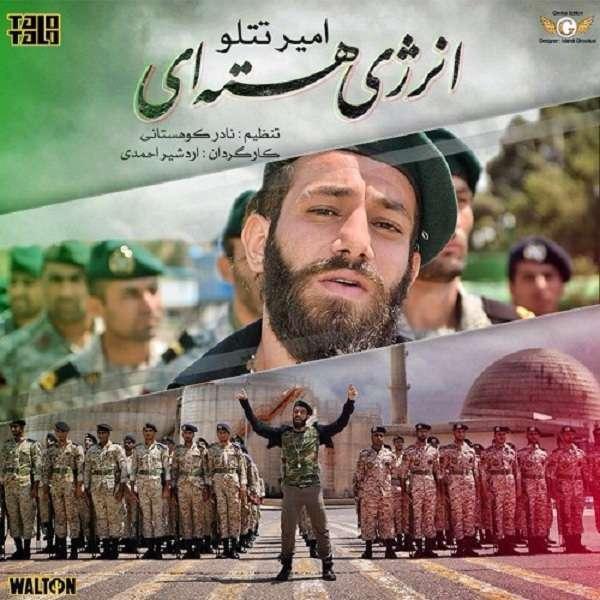 متن حمایت حامد زمانی از امیر تتلو