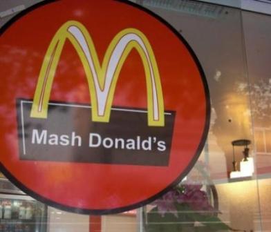 مش دونالد جای مک دونالد را در ایران گرفت! + عکس