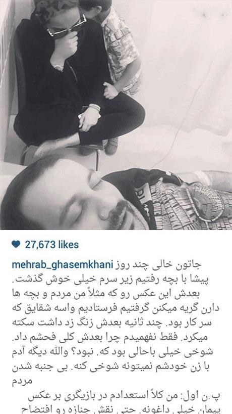 شوخی ترسناک مهراب قاسم خانی با شقایق دهقان! + عکس