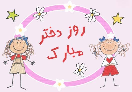 اس ام اس تبریک روز دختر ۹۴