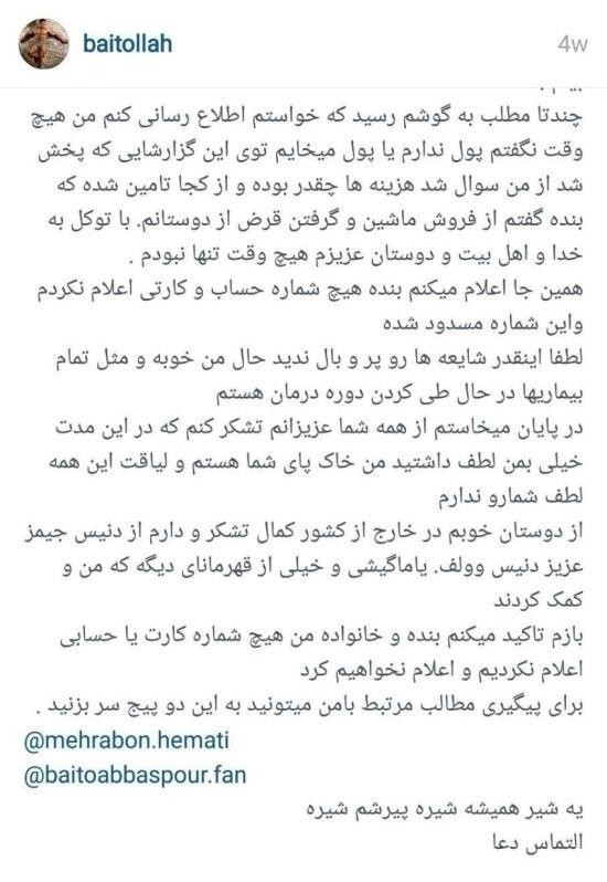پیام خواندنی بیت الله عباس پور در اینستاگرام