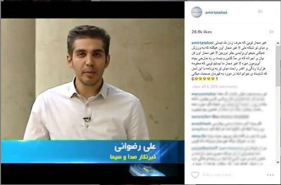 واکنش تند امیر تتلو به گزارشگر صدا و سیما