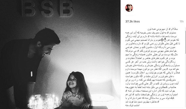 ازدواج مجدد بنیامین بهادری! + عکس