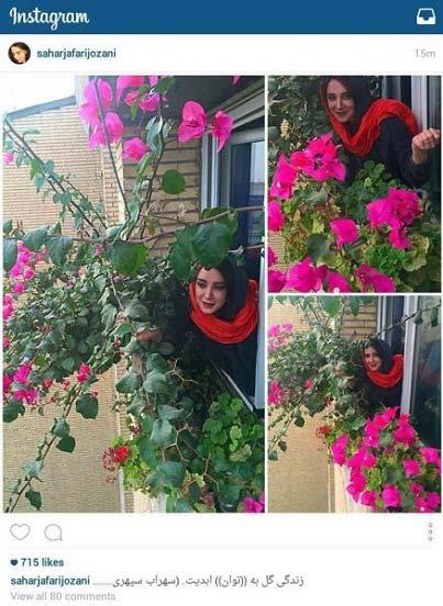 عکس جالب سحر جعفری جوزانی به یاد شعر سهراب! + عکس