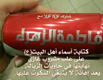 اقدام توهین آمیز کوکاکولا! + عکس