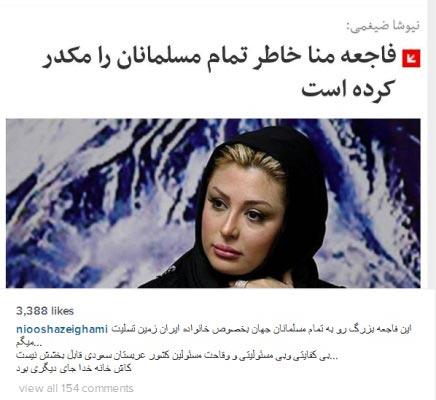 پیام تسلیت نیوشا ضیغمی درباره فاجعه منا + عکس
