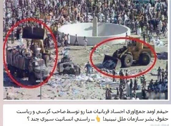 ماجرای جمع آوری اجساد حادثه «منا» با بلدوزر چیست؟! + تصاویر