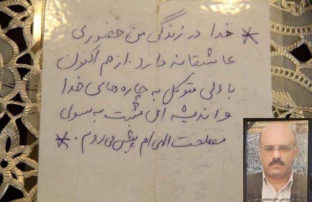 دست نوشته یکی از جان باختگان ایرانی فاجعه منا + عکس