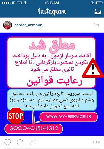 صفحه اینستاگرام سردار آزمون هک شد