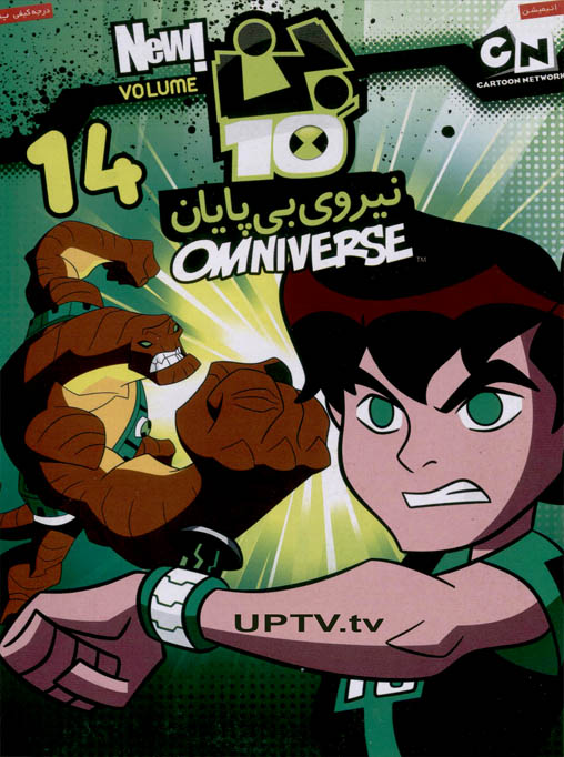 دانلود انیمیشن بن تن ۱۴ با دوبله فارسی