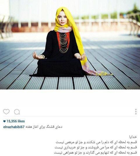 الناز حبیبی در حال یوگا / عکس