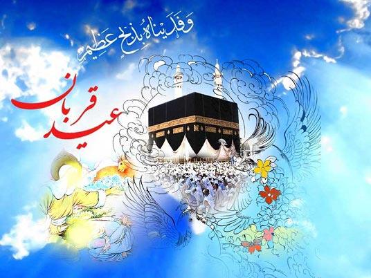 اس ام اس تبریک عید قربان ۱۳۹۴