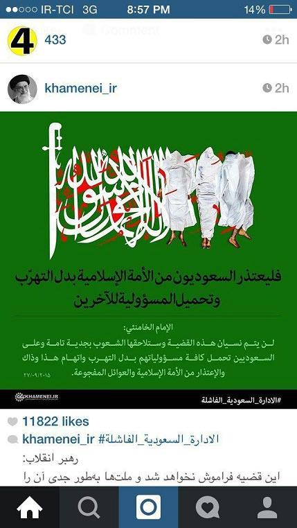پیام رهبر انقلاب به آل سعود + عکس