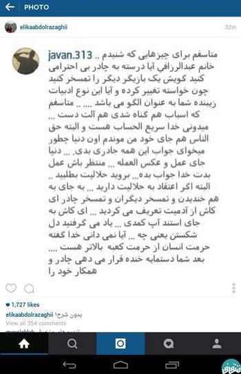ماجرای اهانت های الیکا عبدالرزاقی در برنامه خندوانه