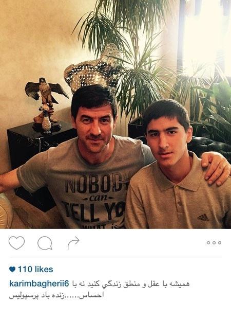 کریم باقری در کنار پسرش / عکس