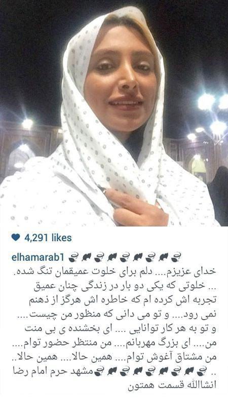 جدیدترین عکس الهام عرب در حرم امام رضا (ع)