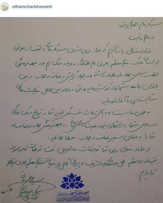 الهام چرخنده سفیر عفاف و حجاب! + عکس