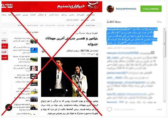 بنیامین بهادری به خبر ازدواجش واکنش نشان داد! + عکس