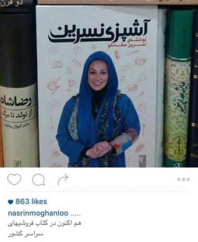 نسرین مقانلو و کتاب آشپزی اش! / عکس