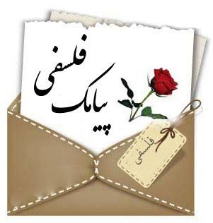 اس ام اس فلسفی و آموزنده مهر ۹۴