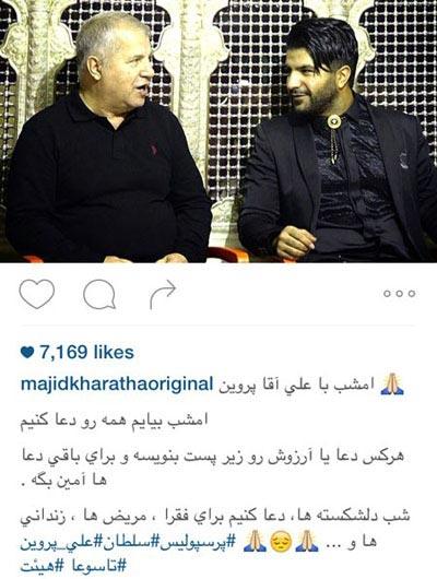 پست مجید خراط ها به مناسبت تاسوعا و عاشورا / عکس