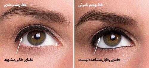 آموزش کشیدن خط چشم نامرئی  + عکس