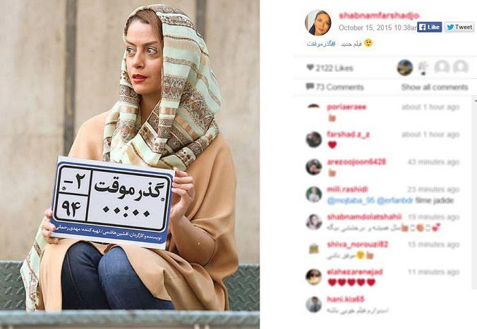 گذر موقت خانم بازیگر ایرانی! + عکس