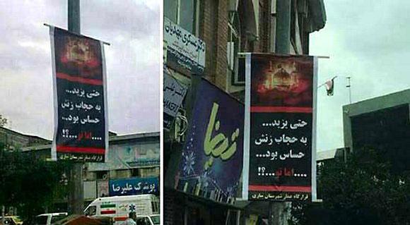 تبلیغ عجیب حجاب در ساری! + عکس