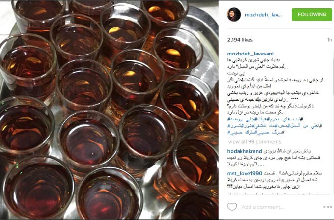 نظر جالب مژده لواسانی درباره چای روضه! + عکس