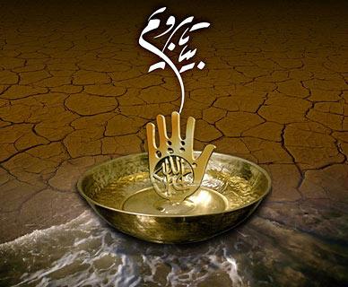 چاهی که امام حسین (ع) برای رفع تشنگی حفر کرد