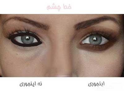 آموزش آرایش چشم و ابرو + تصویر