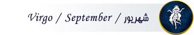فال روزانه چهارشنبه ۱۵ مهر ۱۳۹۴