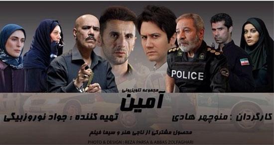 پخش سریال آمین از شنبه هر شب از شبکه اول سیما