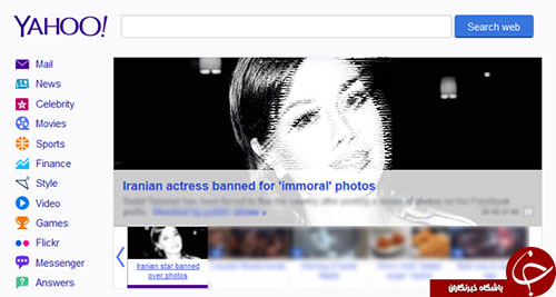 کشف حجاب یک بازیگر زن ایرانی در صفحه اول یاهو! + عکس