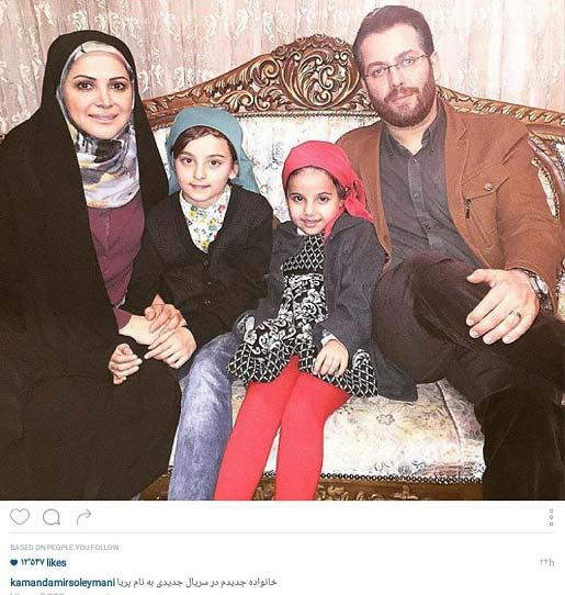 خانواده جدید کمند امیر سلیمانی + عکس