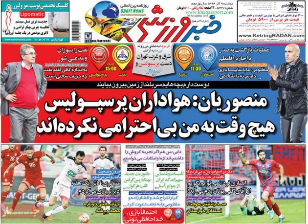 عناوین روزنامه های ورزشی دوشنبه ۹ آذر