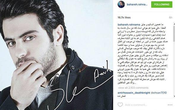 تقاضای بهاره رهنما از استقلالی ها درمورد علی ضیاء! + عکس