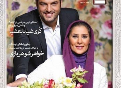 سام درخشانی و همسرش روی جلد یک مجله! + عکس