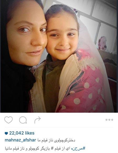عکس جدید مهناز افشار با یک دختر زیبا