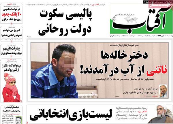 روزنامه های امروز پنج شنبه ۲۸ آبان