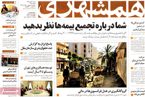 روزنامه های امروز شنبه ۳۰ آبان