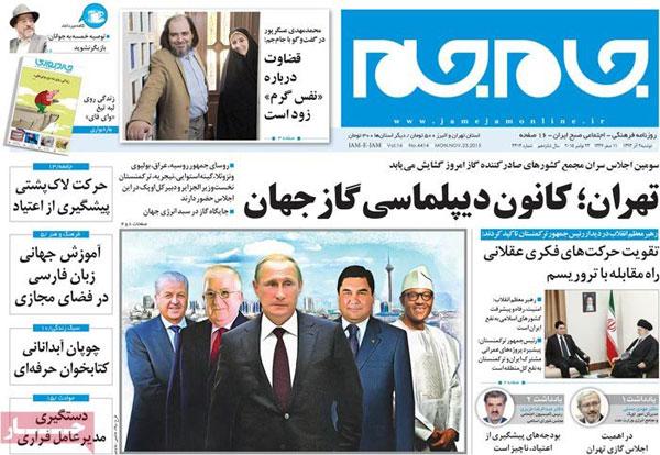روزنامه های امروز دوشنبه ۲ آذر