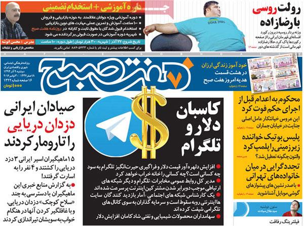 روزنامه های امروز دوشنبه ۹ آذر