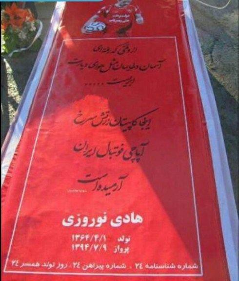 سنگ قبر هادی نوروزی / عکس