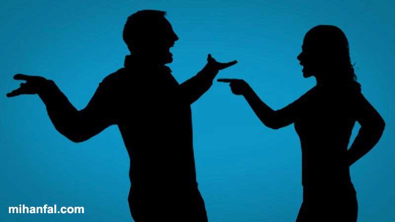 راه حل های پایان دعواهای زناشویی