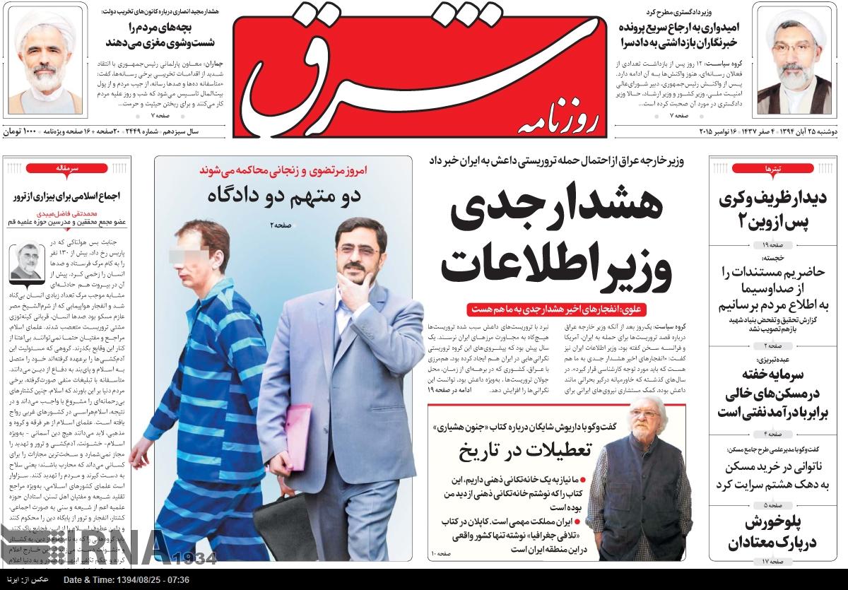 صفحه اول روزنامه های امروز دوشنبه ۲۵ آبان