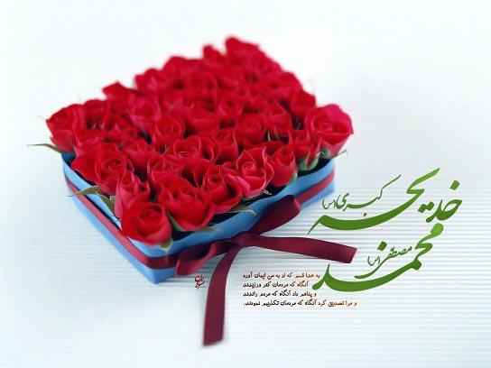ویژگی های ازدواج پیامبر اکرم (ص) و حضرت خدیجه