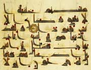 تاریخچه خوشنویسی در ایران