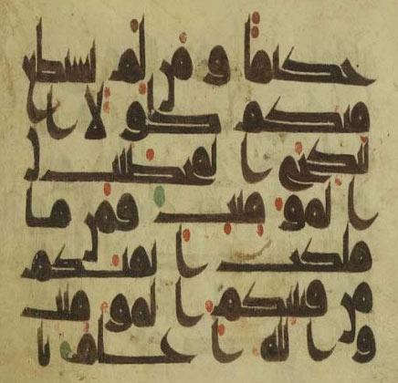 قرآن خطی منسوب به دست خط امام حسن (ع) + عکس